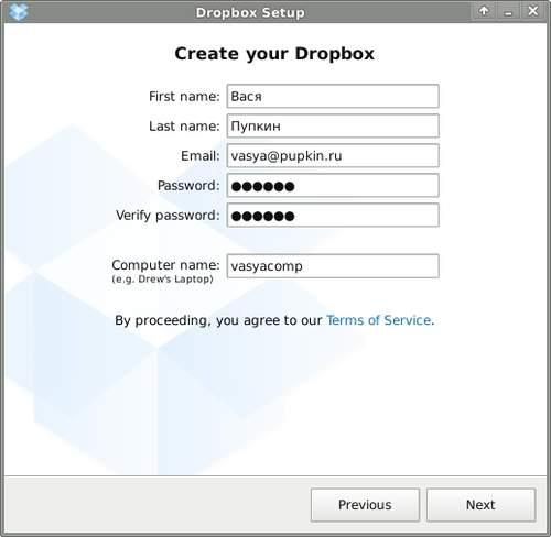Создание нового профиля в Dropbox