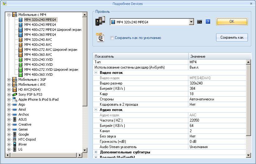 Интерфейс программы Format Factory