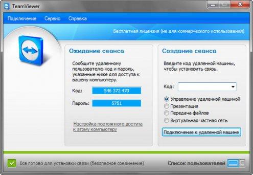 Программе TeamViewer для удаленного подключения не требуется даже IP адрес