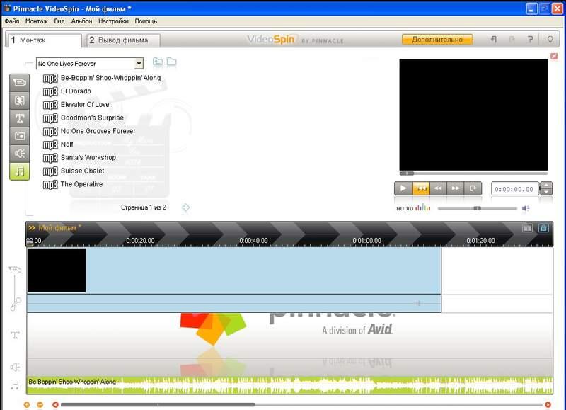 Обработка видео в Pinnacle VideoSpin