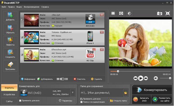 ВидеоМАСТЕР – многофункциональный видеоконвертер