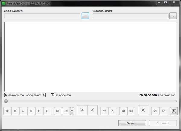 Free Video Dub - бесплатный софт для подрезки видеофайлов