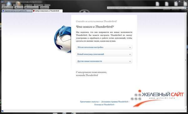 Новая версия почтового клиента Thunderbird