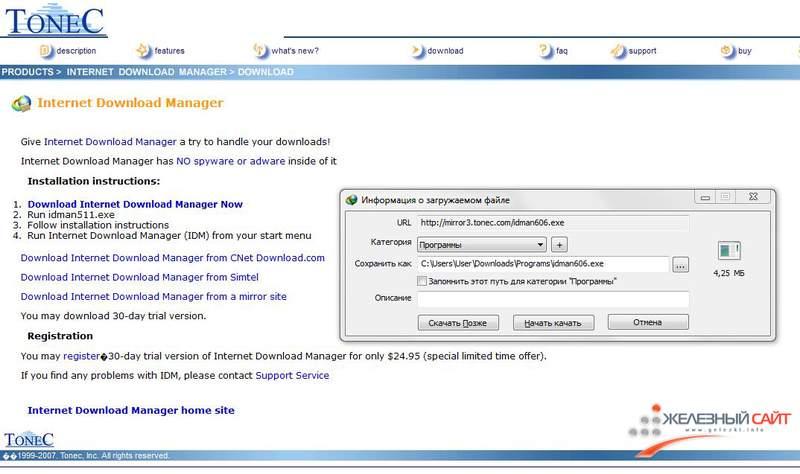 Обновился менеджер закачек Internet Download Manager