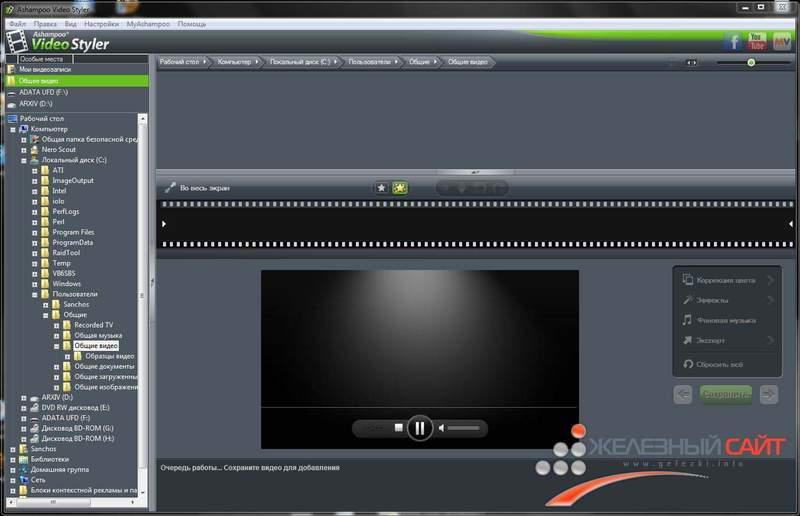 Программа для обработки видеофайлов - Ashampoo Video Styler
