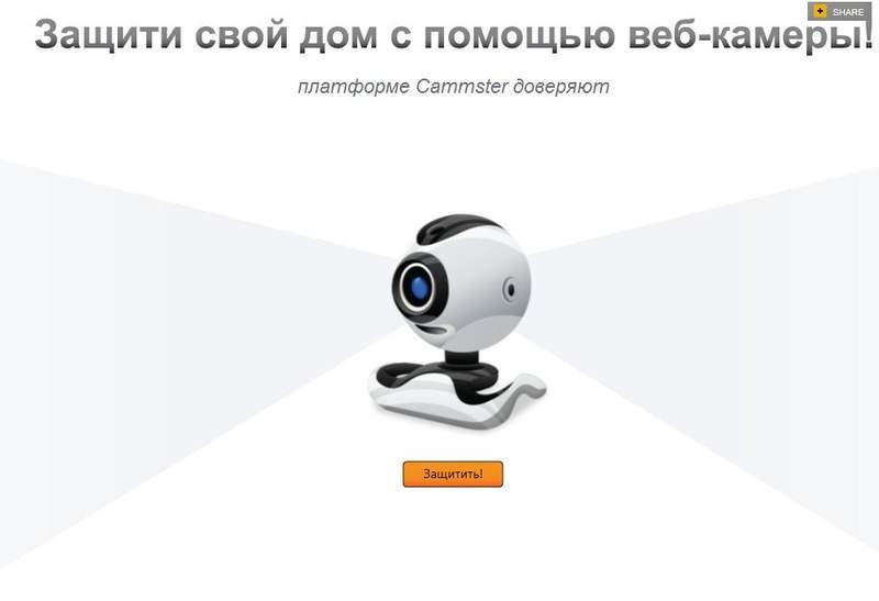 Видеонаблюдение через веб камеру как сделать