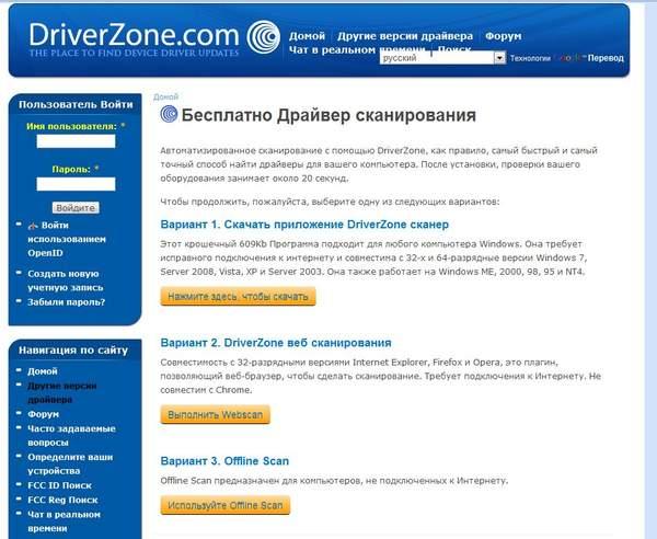 Бесплатная программа DriverZone