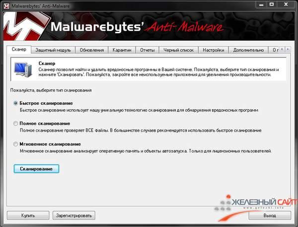Новая версия программы Anti-Malware 1.51