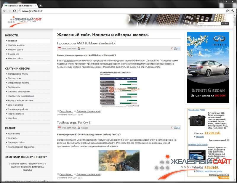 Обновился популярный браузер Chrome