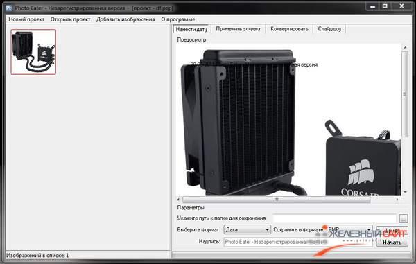 Photo Eater поддерживает пакетную обработку фотографий
