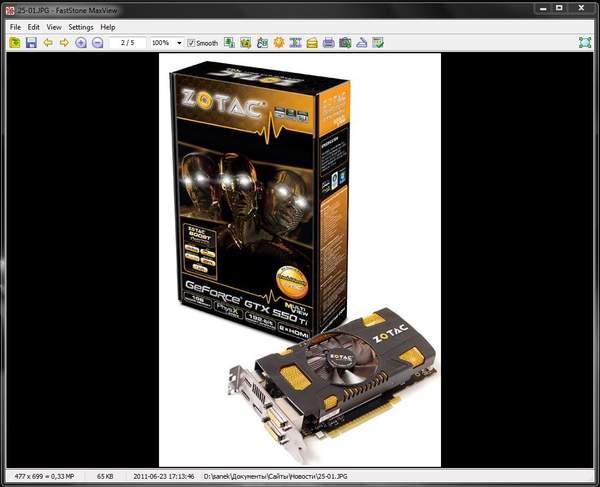 Программа FastStone MaxView 2.5