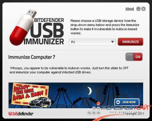 Бесплатная программа BitDefender USB Immunizer