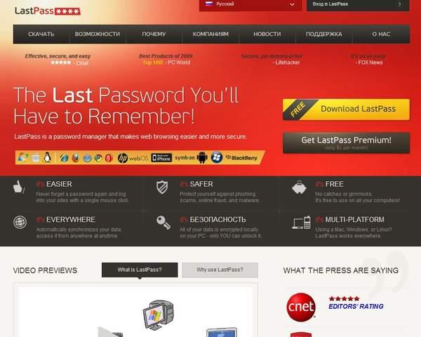 Вышла новая версия LASTPASS Password Manager