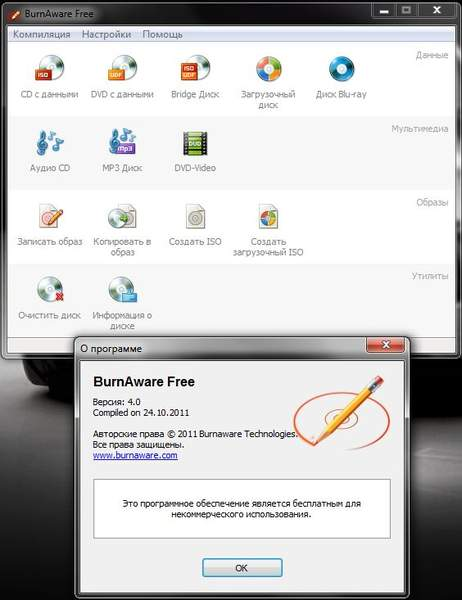 Вышла новая версия BurnAware 4