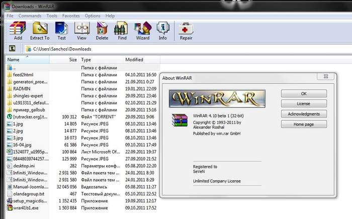 Вышла новая версия архиватора WinRAR