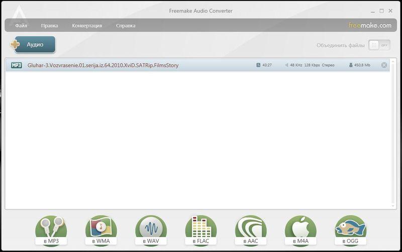 Бесплатный конвертер аудиофайлов Freemake Audio Converter