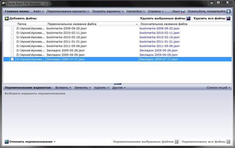 Выпущено приложение Panda Batch File Renamer 2.2