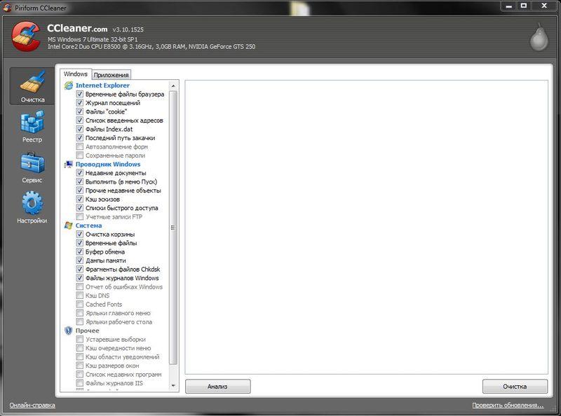 Новая версия программы CCleaner