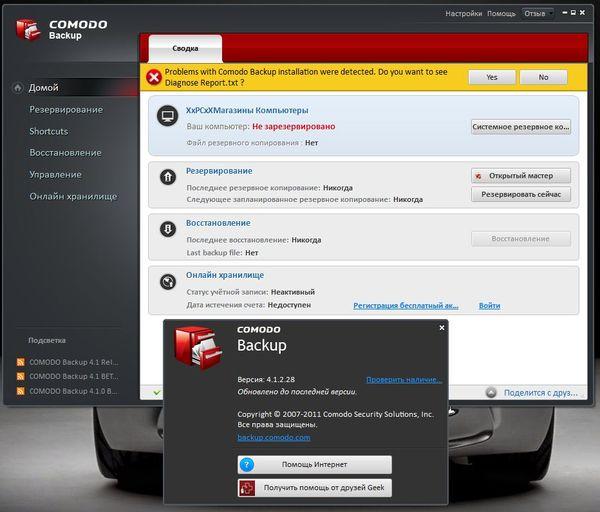 Вышла новая версия COMODO Backup