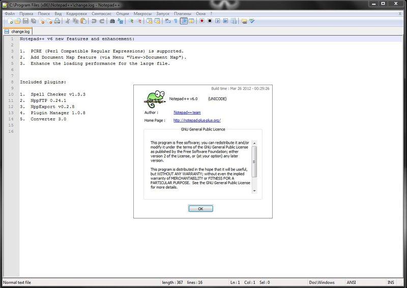 Вышла новая версия программы Notepad ++