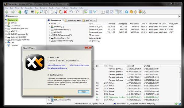 Обновилась программа XYplorer
