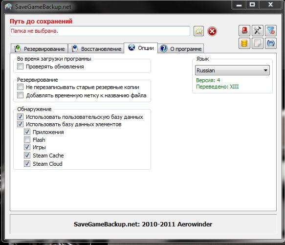 Приложение SaveGameBackup