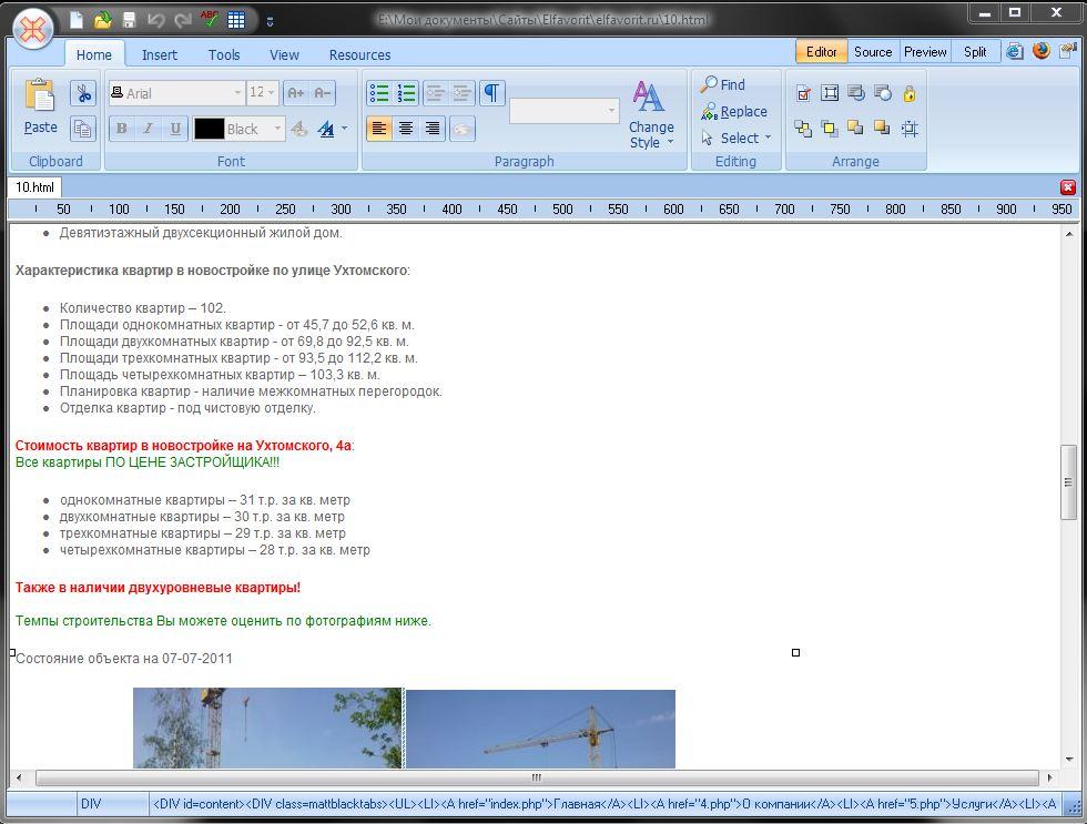 HTML редактор Trellian WebPage