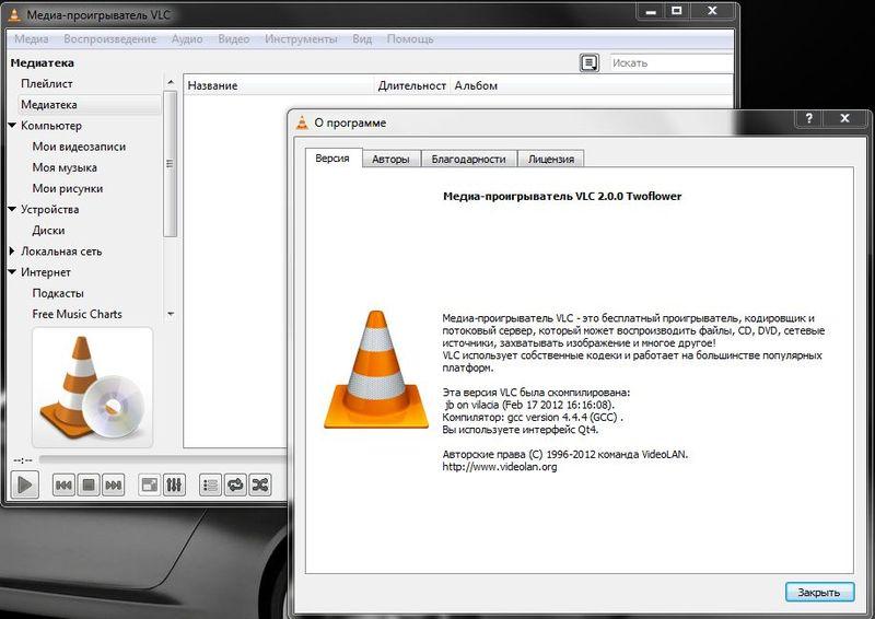 Выпущена финальная версия VLC 2.0