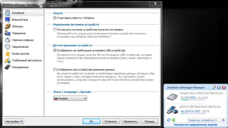 Менеджер устройств USB