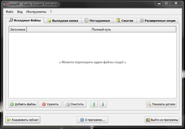 Приложение Lame XP