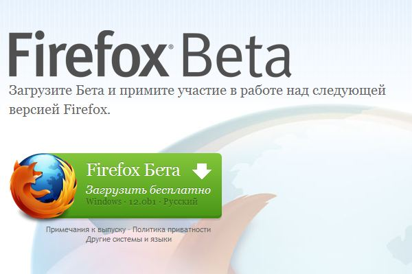 Бета-версию Firefox 12 уже можно скачать и попробовать в действии