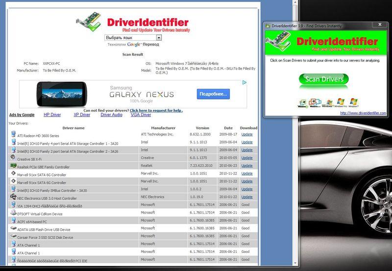 Утилита DriverIdentifier