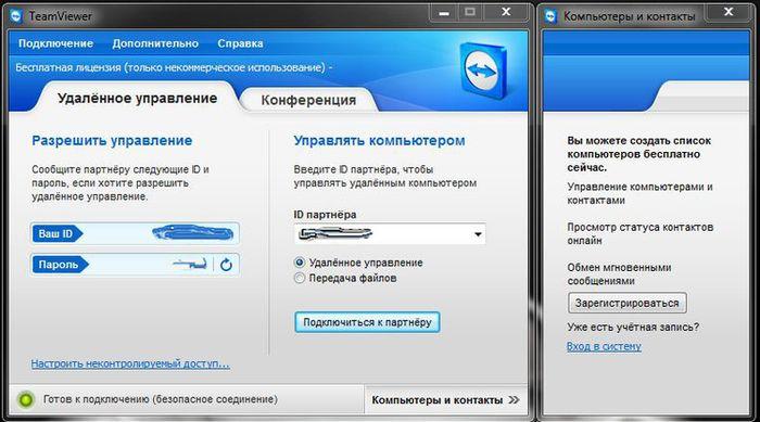 Программа TeamViewer