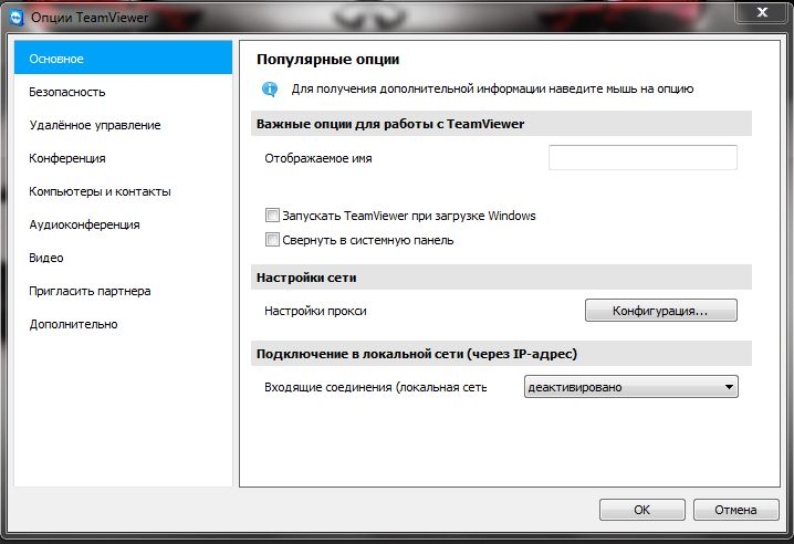 Настройки TeamViewer