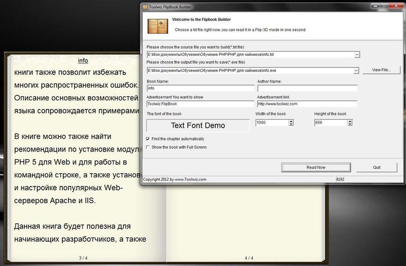 Программа Toolwiz FlipBook