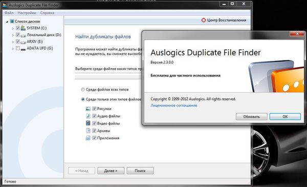 Приложение Duplicate File Finder