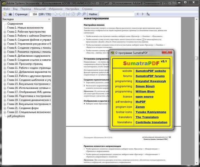 Бесплатный вьювер Sumatra PDF