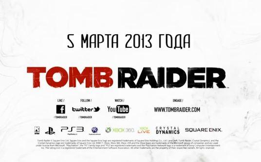 Tomb Raider выйдет в марте