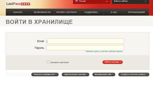 Обновился менеджера паролей LastPass Password Manager