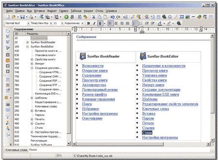 Обновилась SunRav BookOffice для создания электронных книг