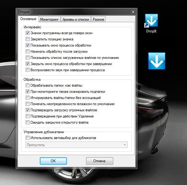 Бесплатная программа для сортировки файлов DropIt