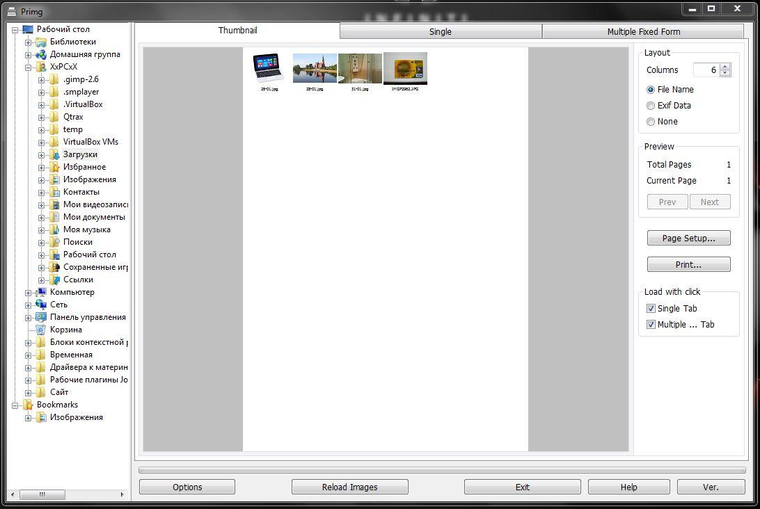 Primg предназначена для подготовки фотографий к печати