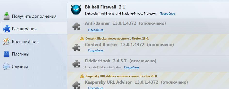 Нужна блокировка рекламы в Firefox? Поможет Bluhell Firewall