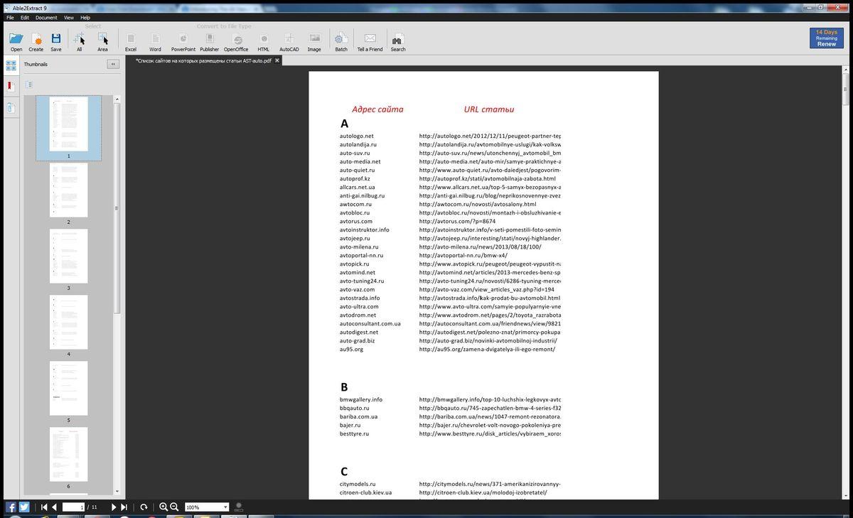 Вышла новая версия программы Able2Extract 9.0