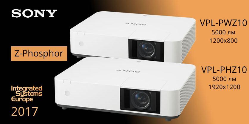 Sony представляет новые лазерные проекторы