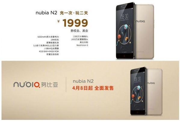 ZTE оснастили смартфон Nubia N2 аккумуляторной батарей ёмкостью 5000 мАч