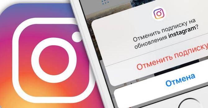 Инструменты для просмотра отписок в Инстаграме