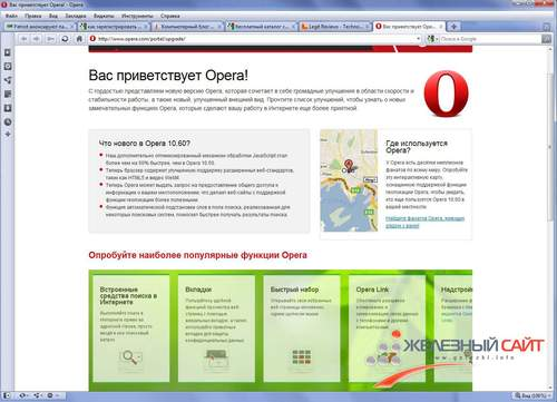 Вышла новая версия браузера Opera