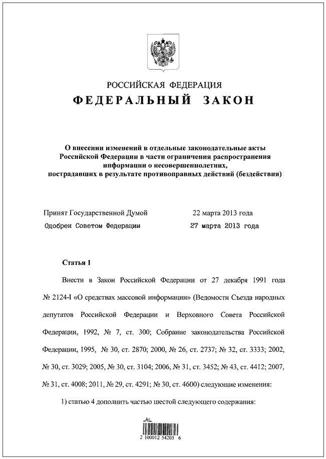 Президент РФ подписал новый закон о штрафах за раскрытие в СМИ данных о несовершенных жертвах преступлений