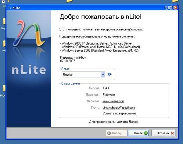 Правка дистрибутива Windows XP при помощи nLite